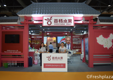 Clarence Hu from Guizhou Shouyang Fruit. Shouyang is a professional company of a collection of agricultural development, fruit planting, processing and marketing. Business scope covers fruits wholesale, retail, cooperation with super markets, and fruit stores chain operation etc. // 来自贵州首杨企业管理有限公司的Clarence Hu。首杨是一家集农业开发、水果种植、加工、销售为一体的专业公司。经营范围包括水果批发、零售、超市合作、水果连锁经营等。