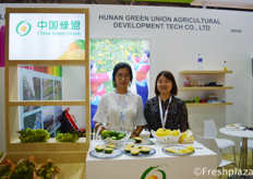 Hunan Green Union Agricultural Development Tech Co., Ltd. // 湖南绿盟农业发展科技有限公司。